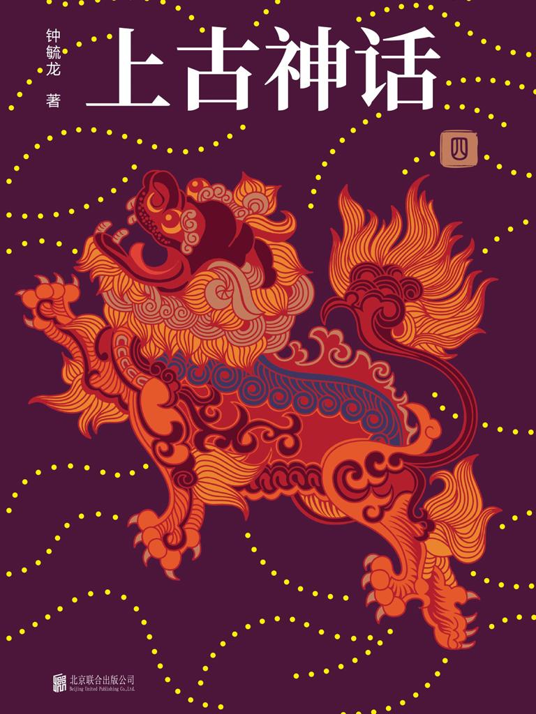 上古神话(第四卷)