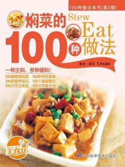 焖菜的100种做法