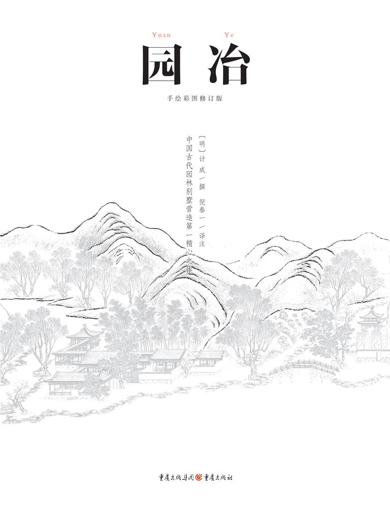 中国古代物质文化丛书:园冶