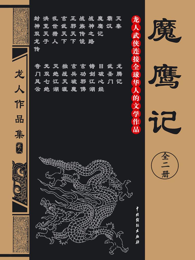 魔鹰记(全二册)