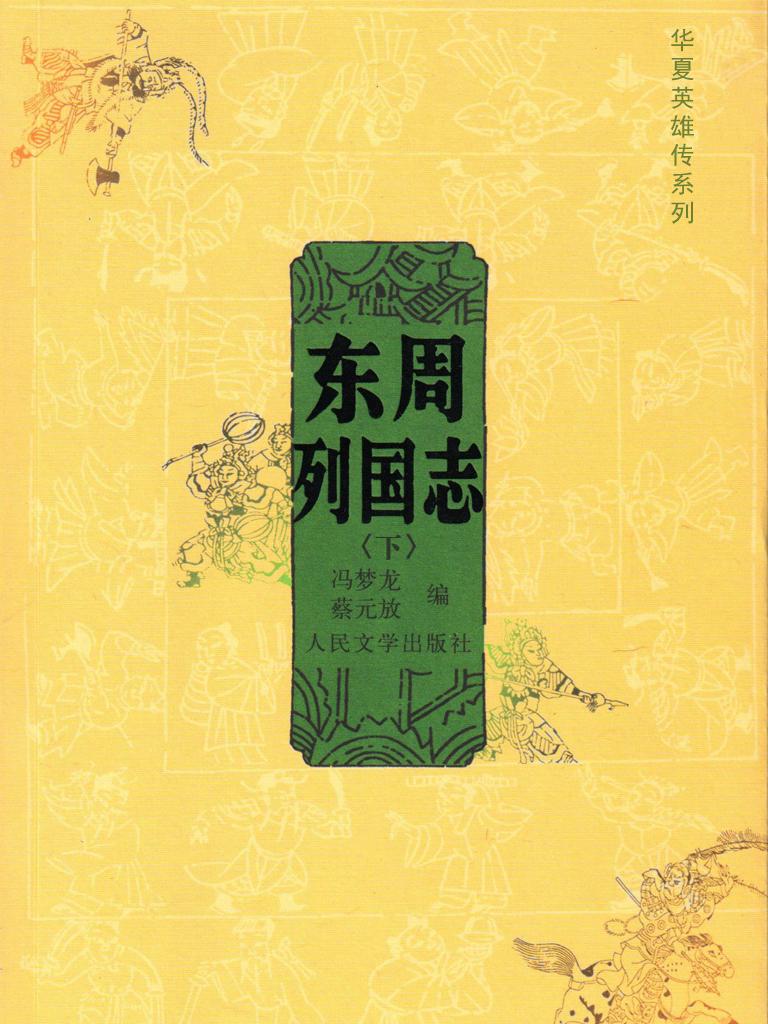 东周列国志(下)