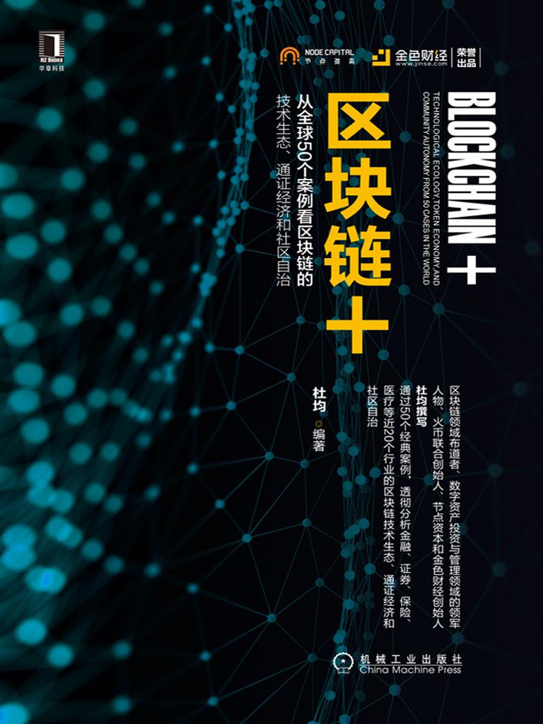 区块链+:从全球50个案例看区块链的技术生态、通证经济和社区自治
