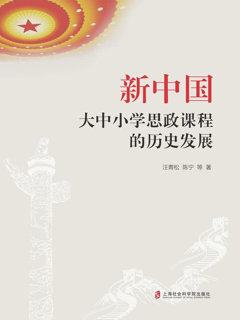 新中国大中小学思政课程的历史发展