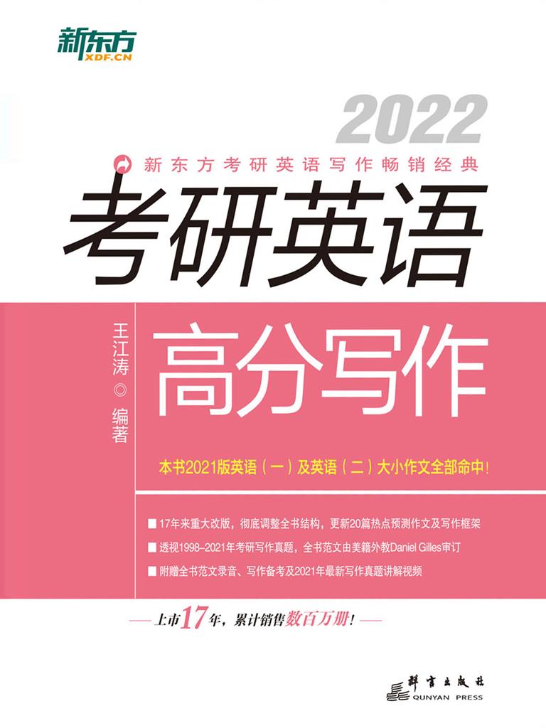 (2022)考研英语高分写作