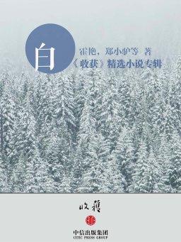 白:《收获》精选小说专辑