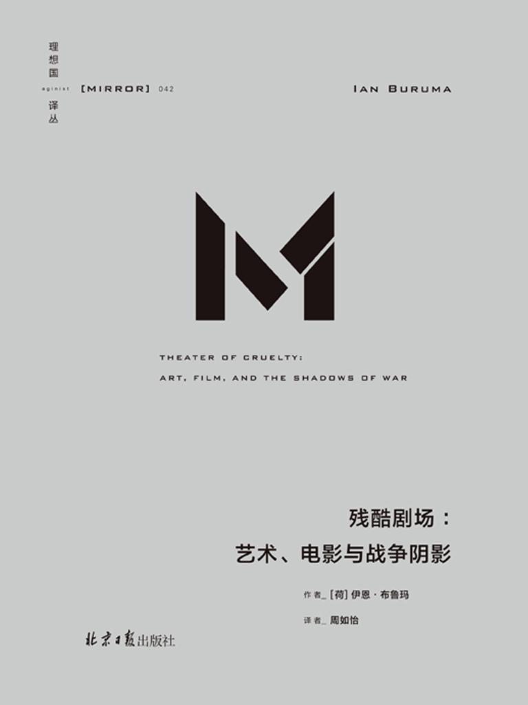 残酷剧场:艺术、电影与战争阴影(理想国译丛 042 )