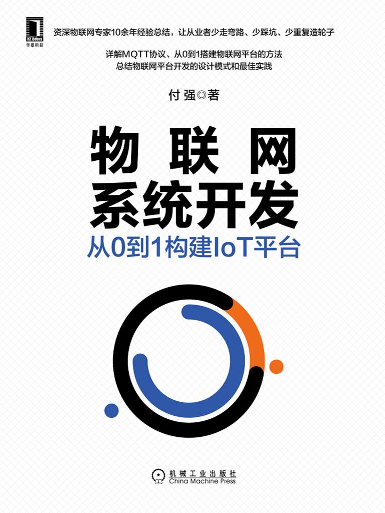 物联网系统开发:从0到1构建IoT平台