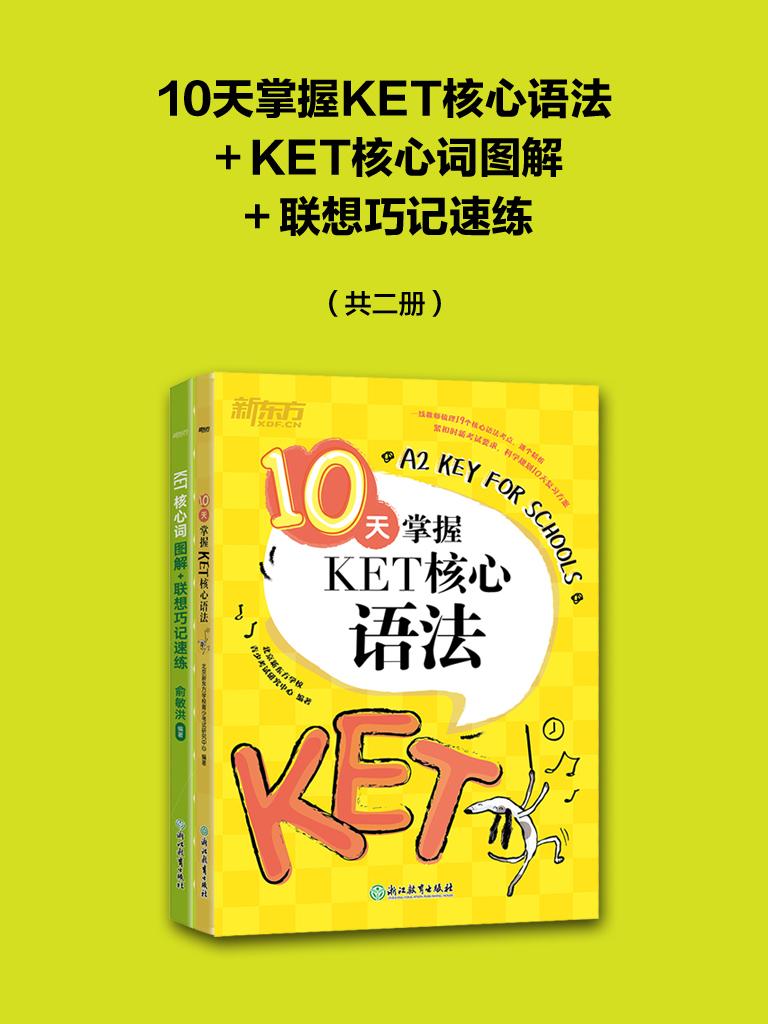 10天掌握KET核心语法+KET核心词图解+联想巧记速练(共二册)