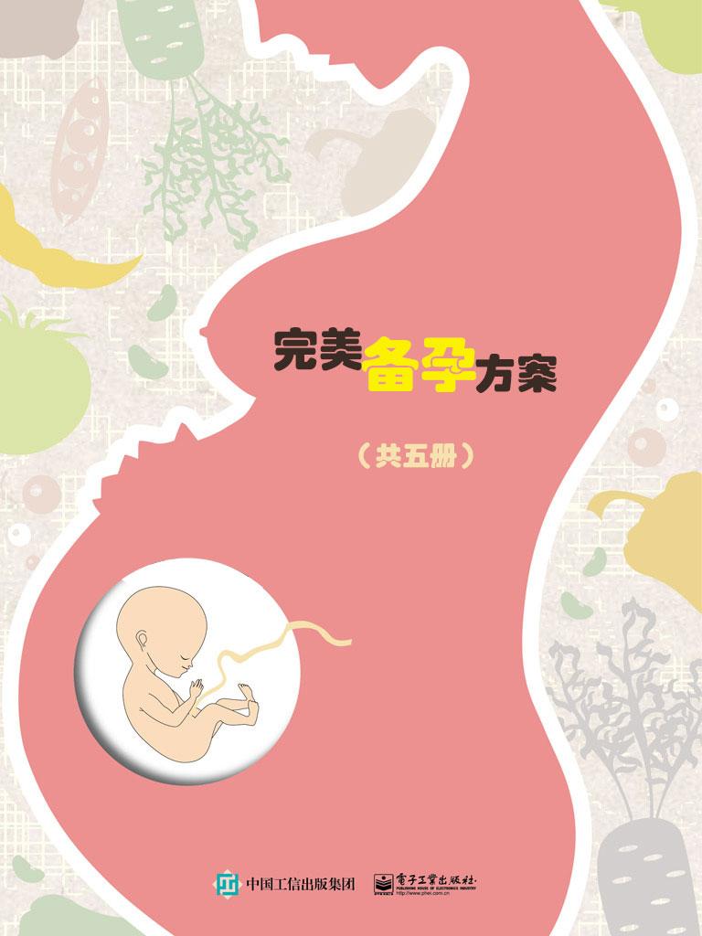 完美备孕方案(共五册)