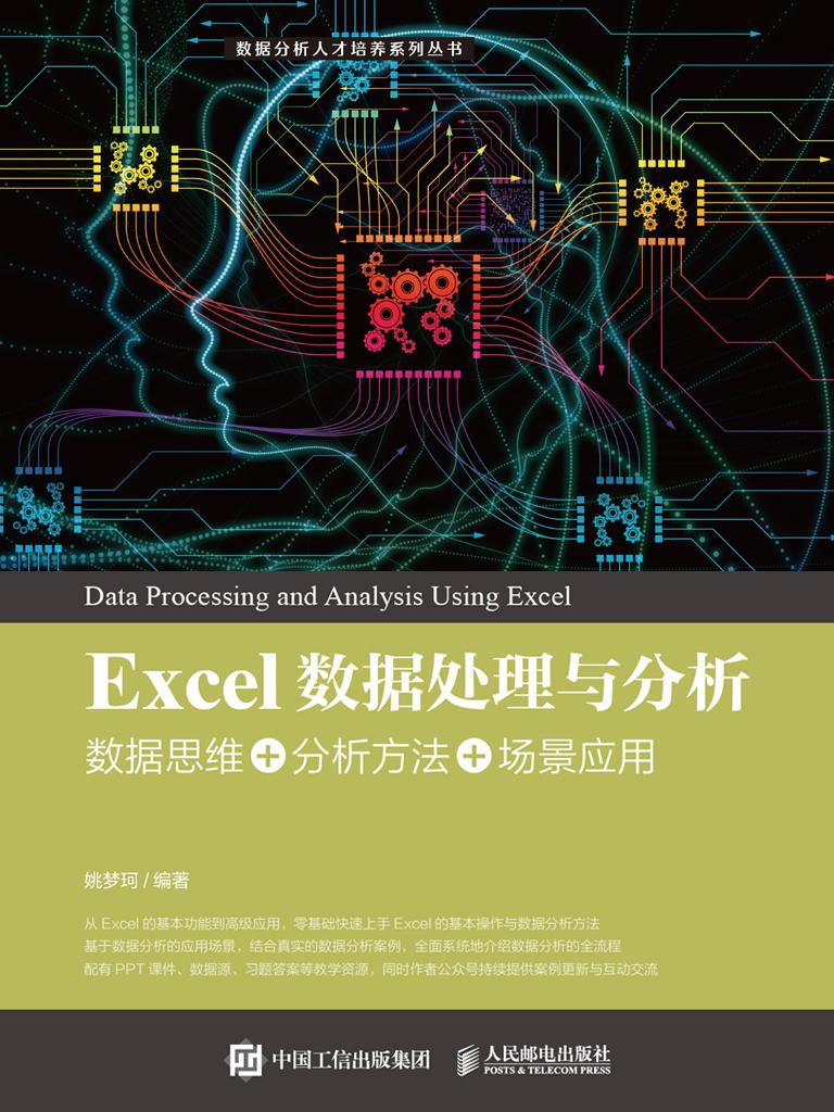 Excel数据处理与分析:数据思维+分析方法+场景应用