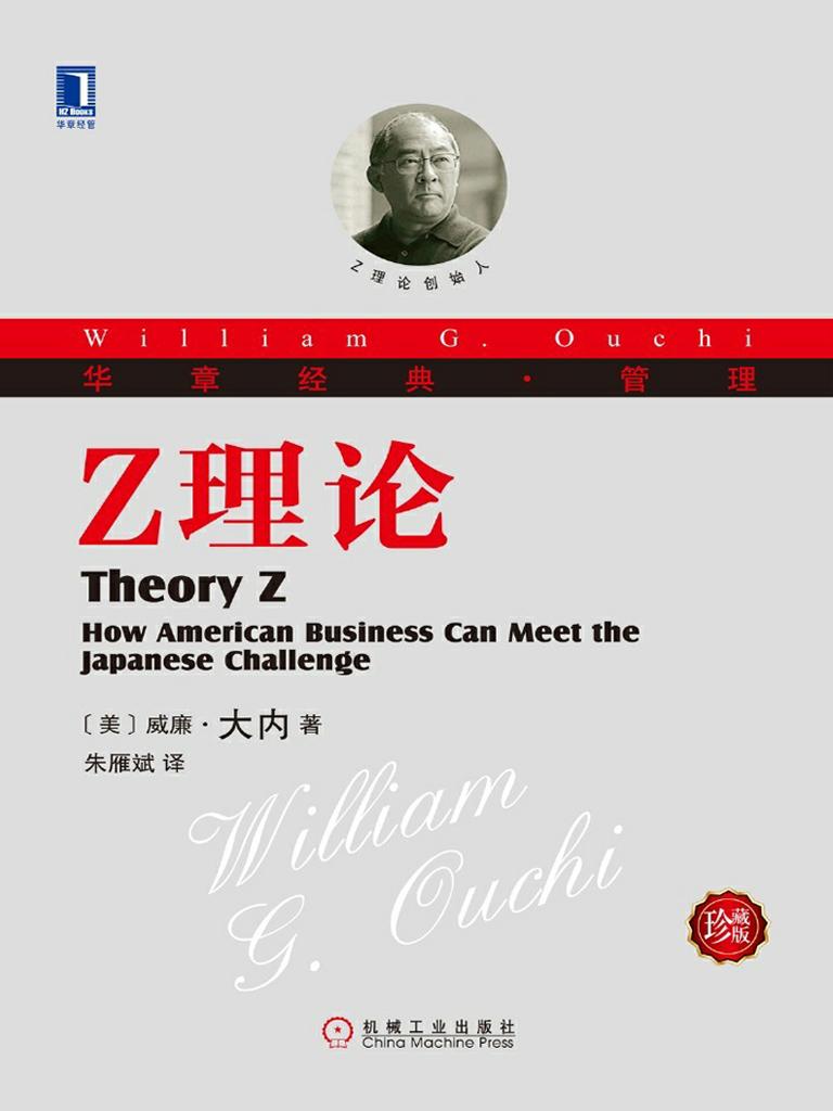 Z理论(珍藏版)