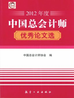 2012年度中国总会计师优秀论文选