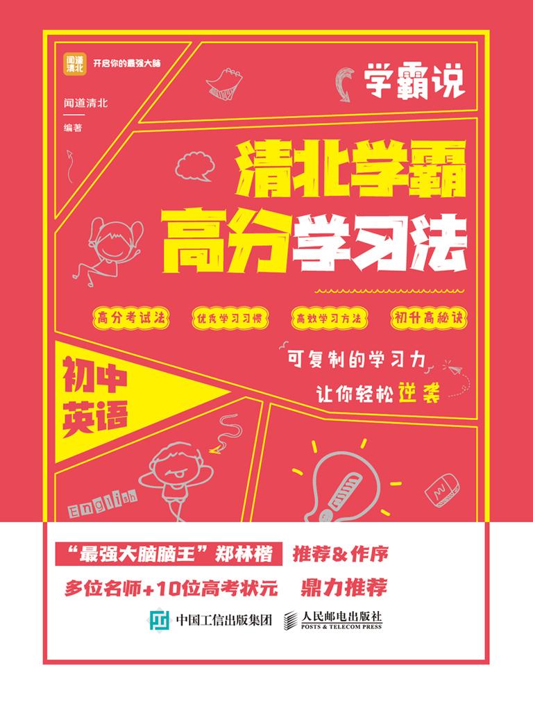 学霸说·清北学霸高分学习法:初中英语