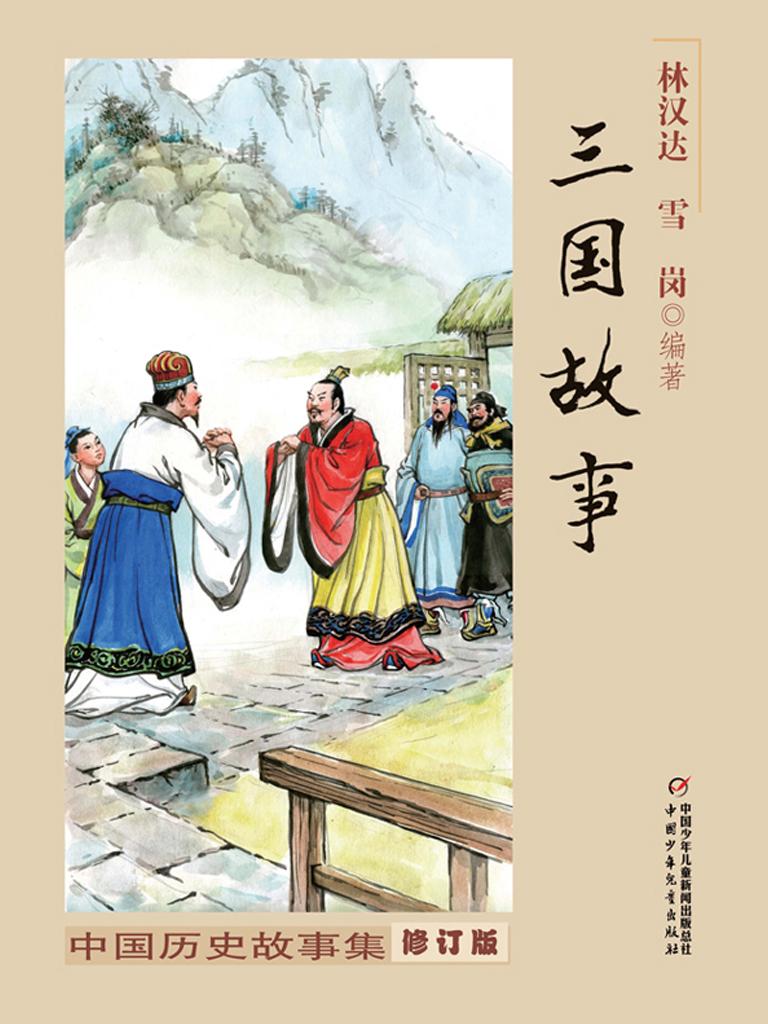 三国故事(中国历史故事集)