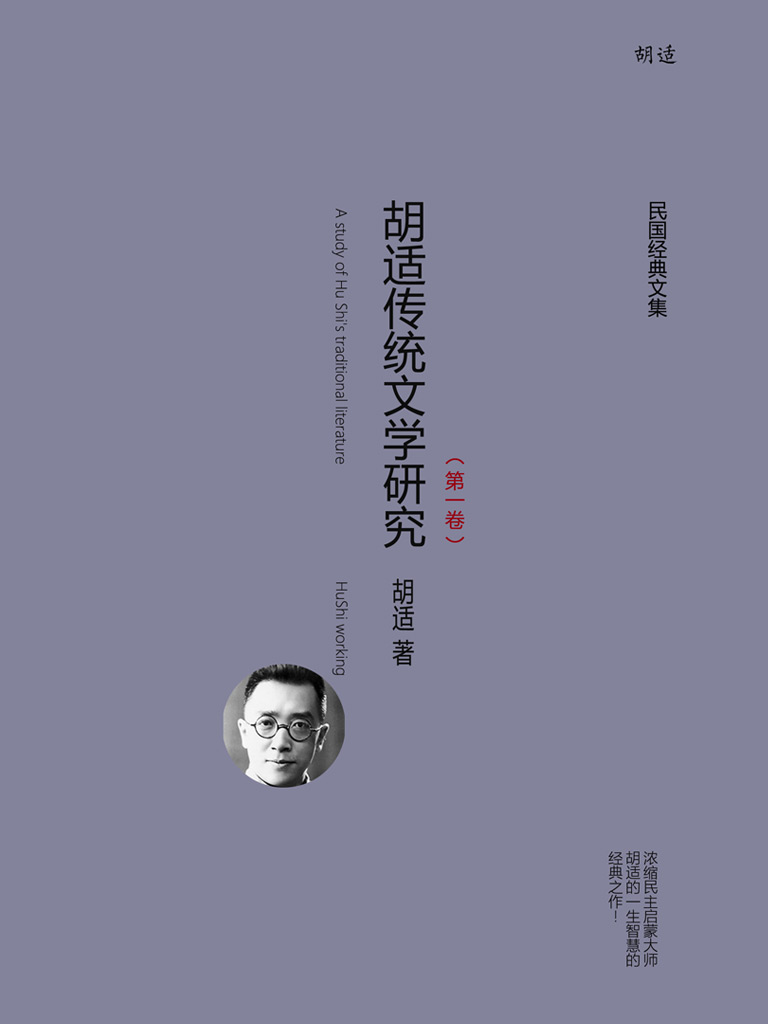 胡适传统文学研究(第一卷)
