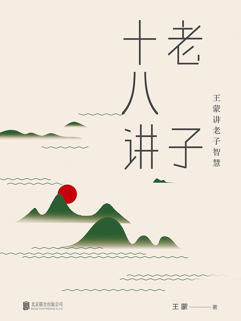王蒙老莊系列·老子十八講