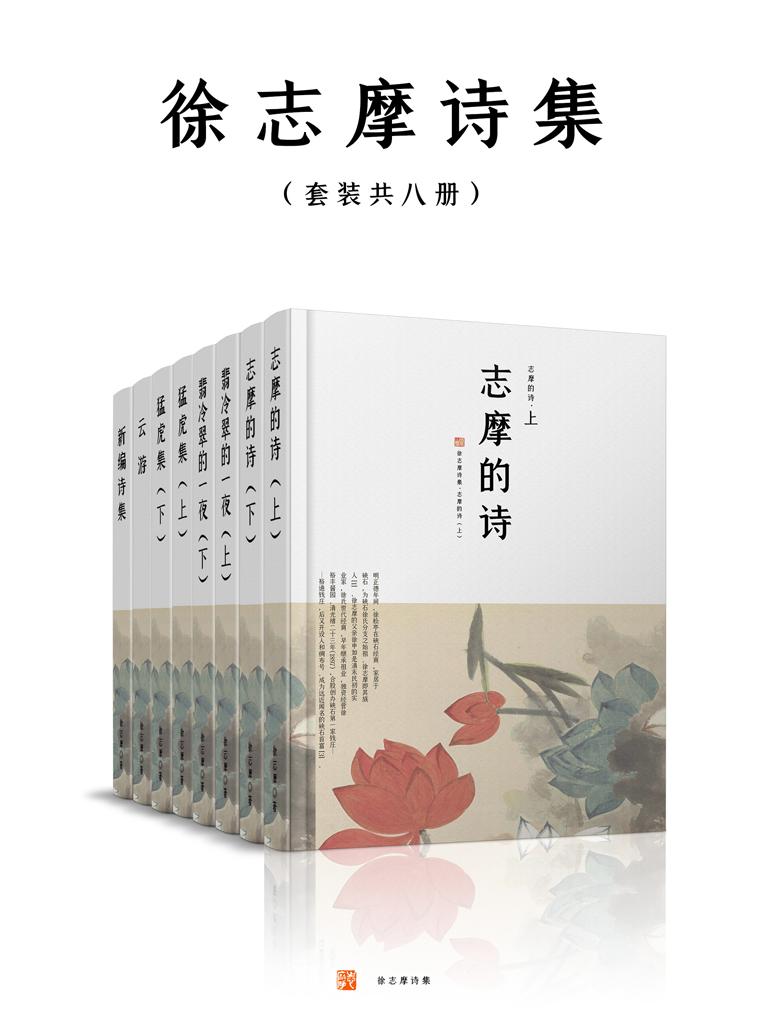 徐志摩诗集(套装共八册)