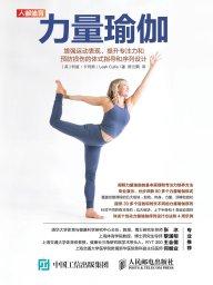 力量瑜伽:增強運動表現、提升專注力和預防損傷的體式指導和序列設計