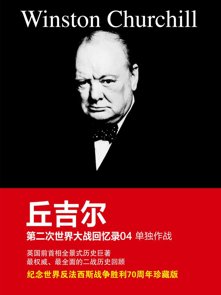单独作战(丘吉尔第二次世界大战回忆录 04)