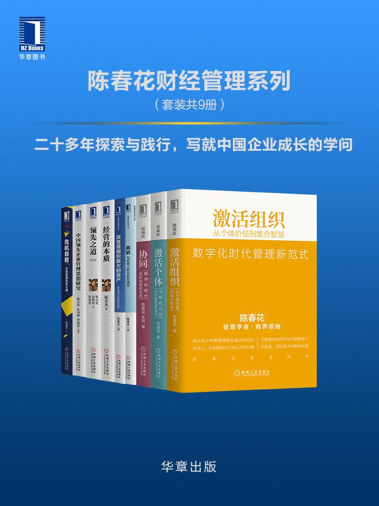 陈春花财经管理系列(套装共9册)