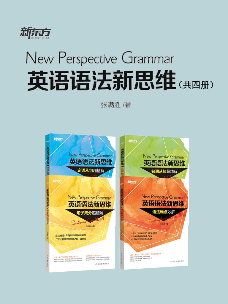新东方·英语语法新思维(共四册)