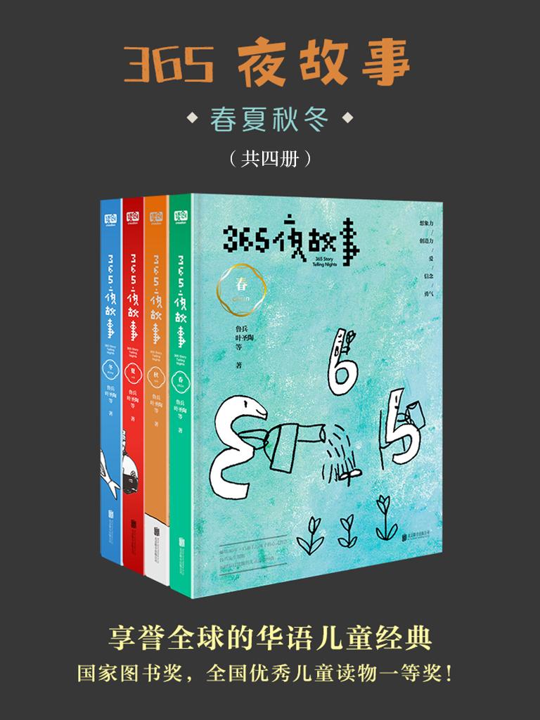 365夜故事:春夏秋冬(共四册)