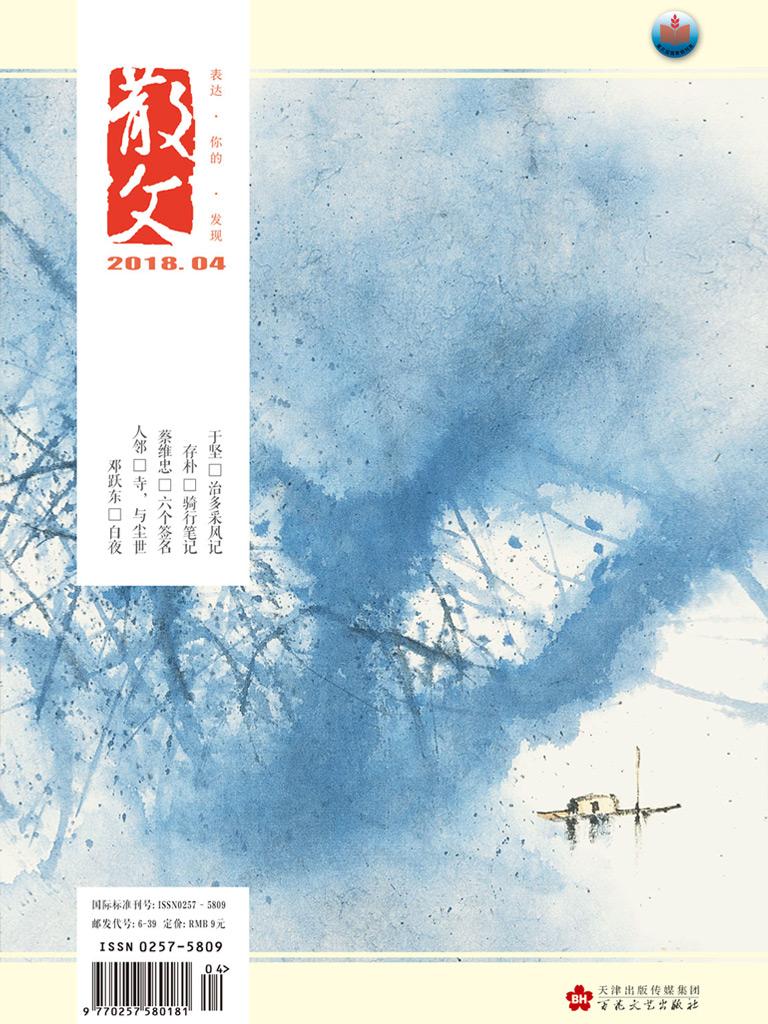 散文(2018年第4期)