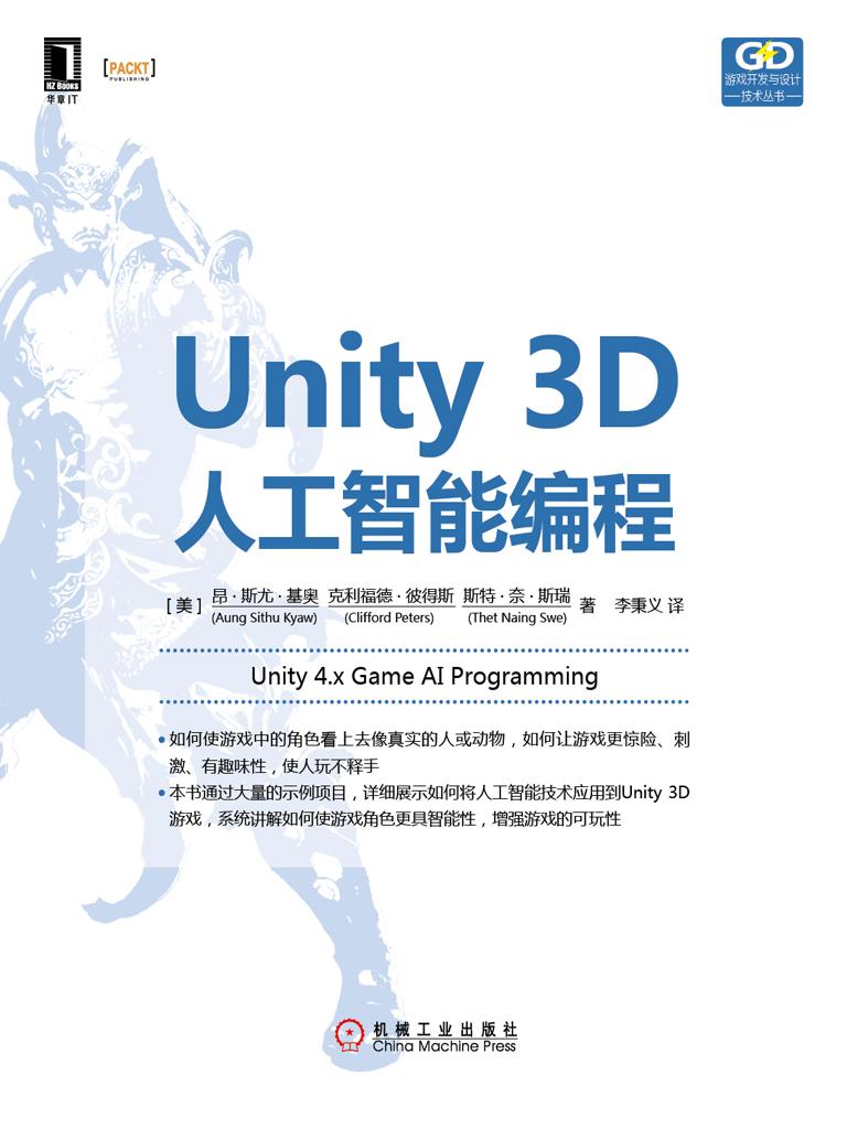 Unity 3D人工智能编程