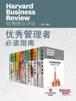 哈佛商业评论·优秀管理者必读指南(共14册)