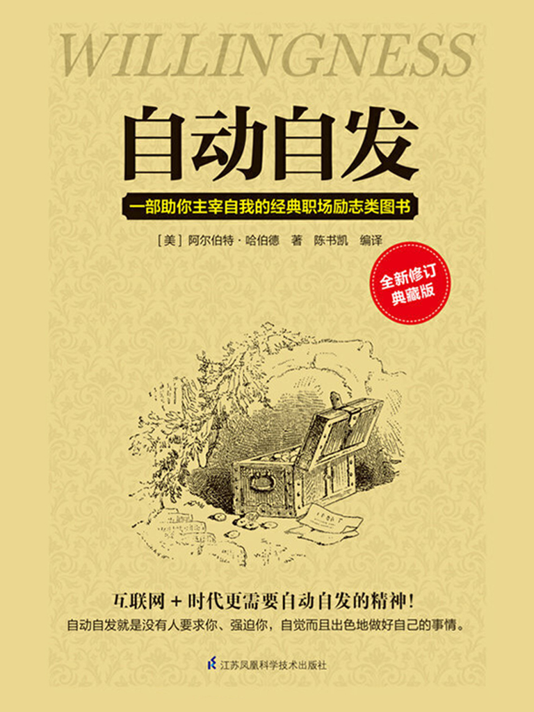 自动自发(全新修订典藏版)