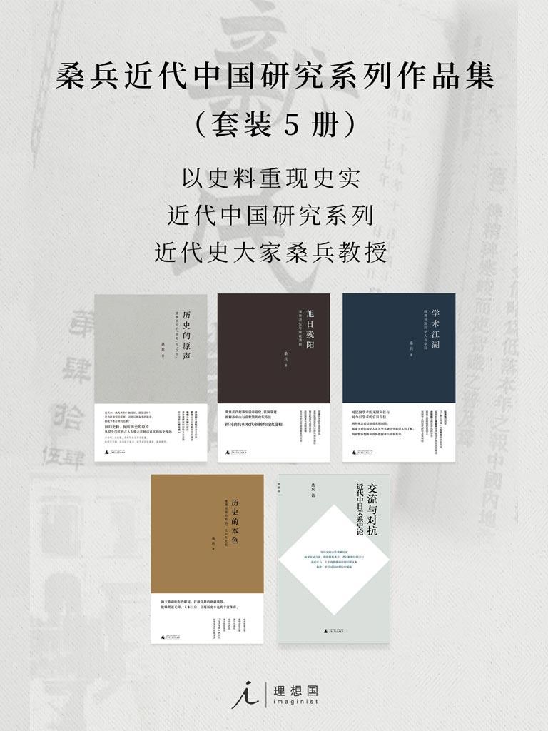 桑兵近代中国研究系列作品集(共五册)