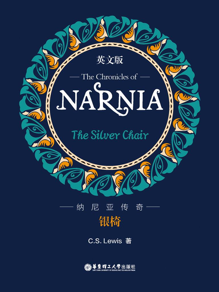 納尼亞傳奇:銀椅(英文版)
