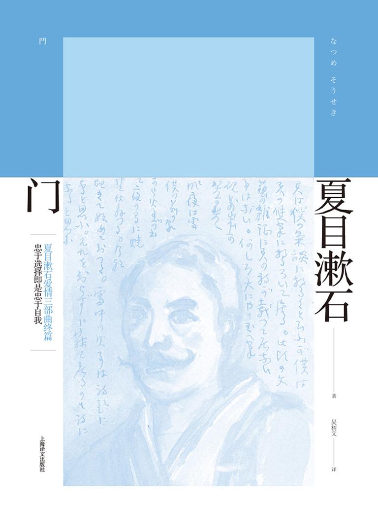 门(夏目漱石作品)