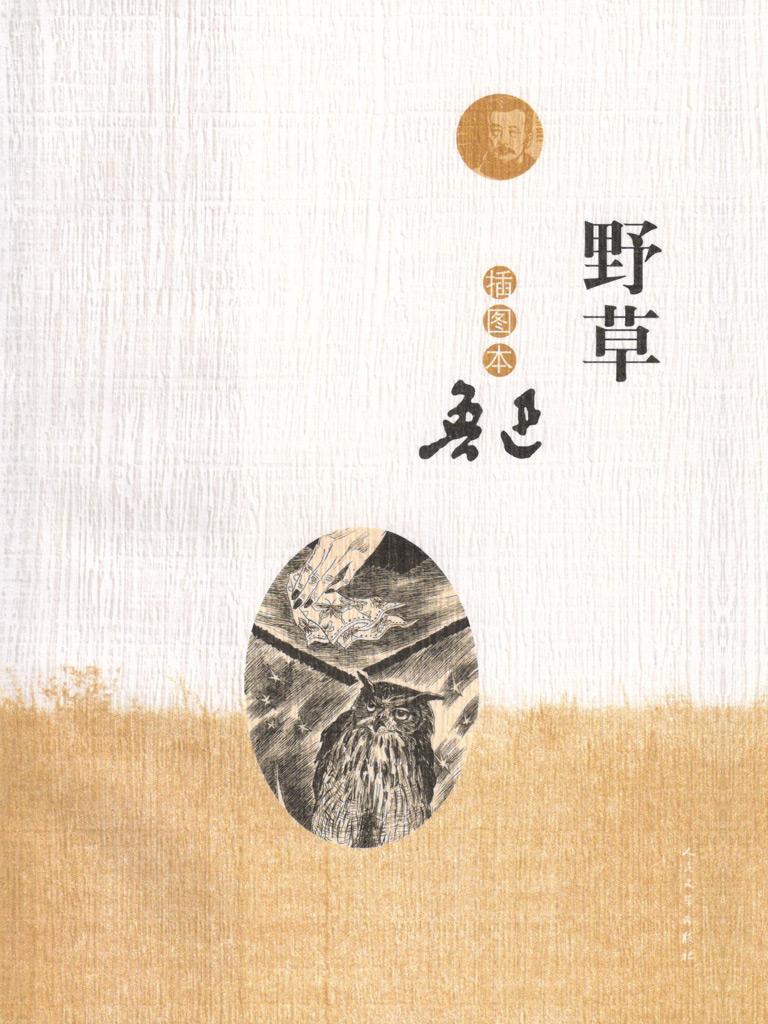 野草(插图本)