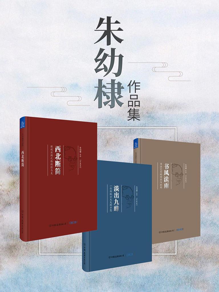 朱幼棣作品集(共三册)