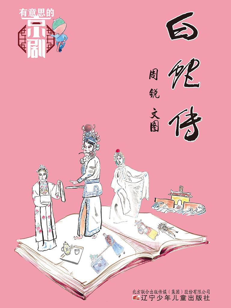 有意思的京剧:白蛇传