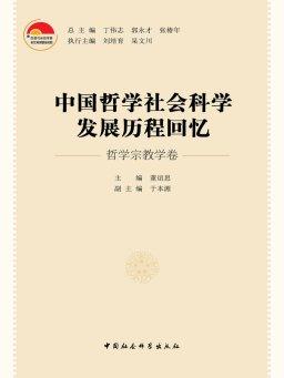 中国哲学社会科学发展历程回忆·哲学宗教学卷