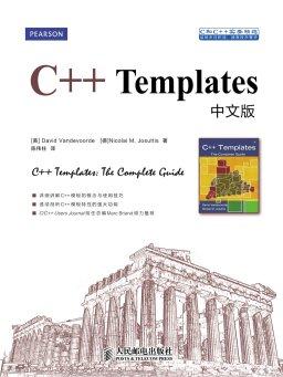 C++ Templates(中文版)