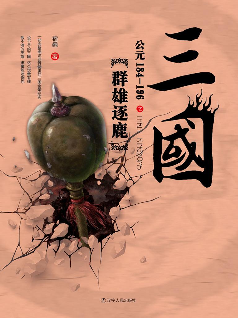 三国之群雄逐鹿(公元184-196)