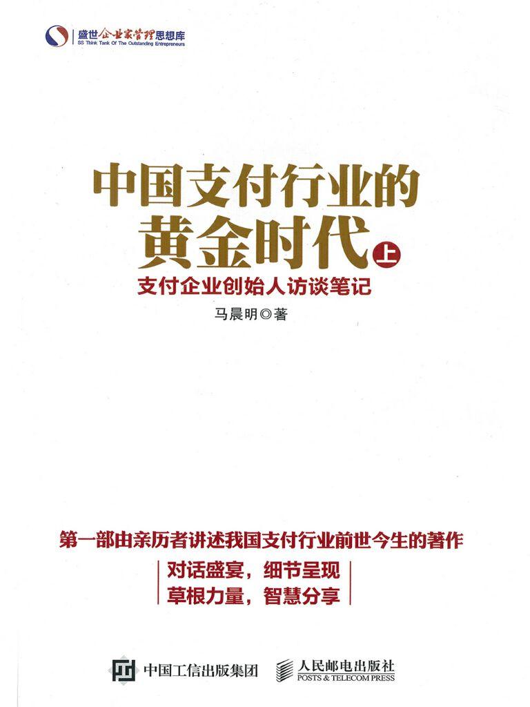 中国支付行业的黄金时代(上)