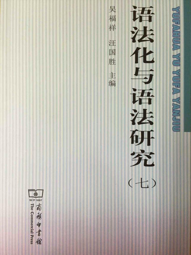 语法化与语法研究
