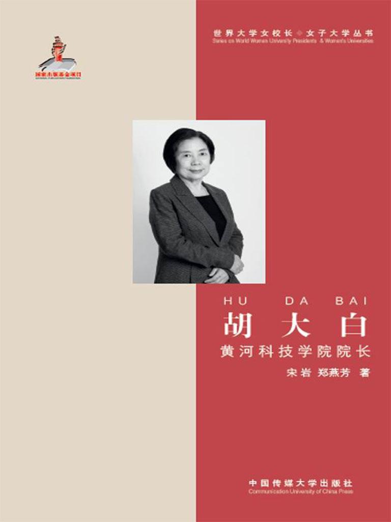 胡大白:黄河科技学院院长