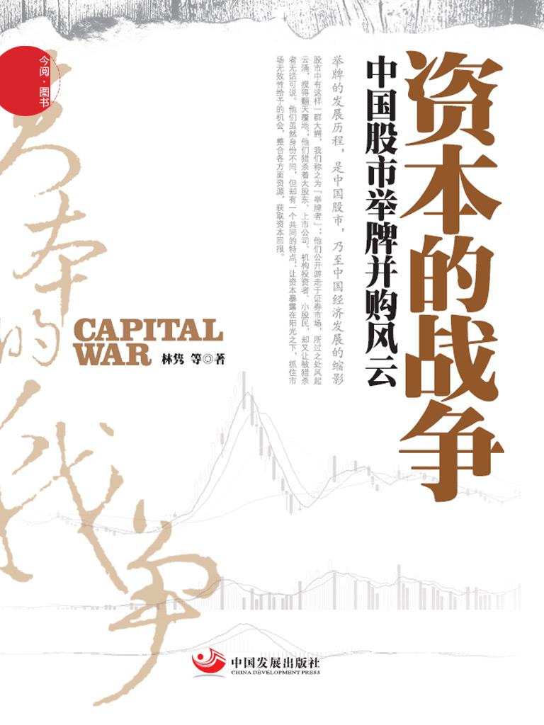 资本的战争:中国股市举牌并购风云
