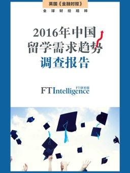 2016年中国留学需求趋势调查报告