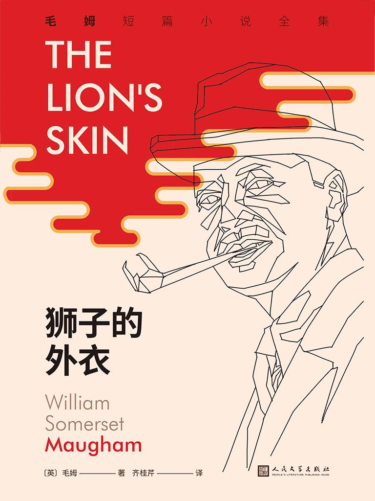 獅子的外衣(毛姆短篇小說全集 2)