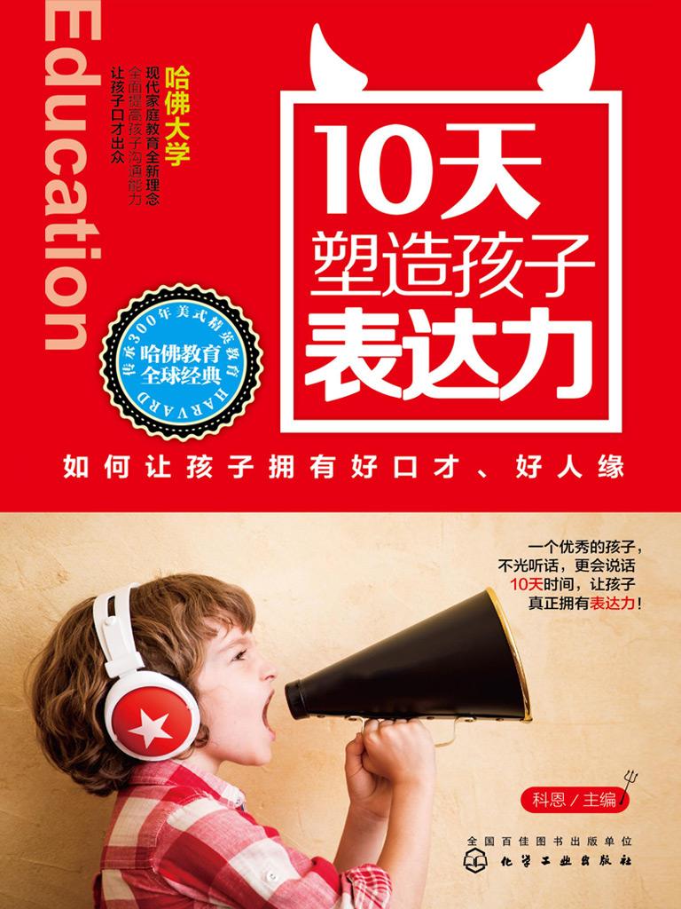 10天塑造孩子表达力:如何让孩子拥有好口才、好人缘