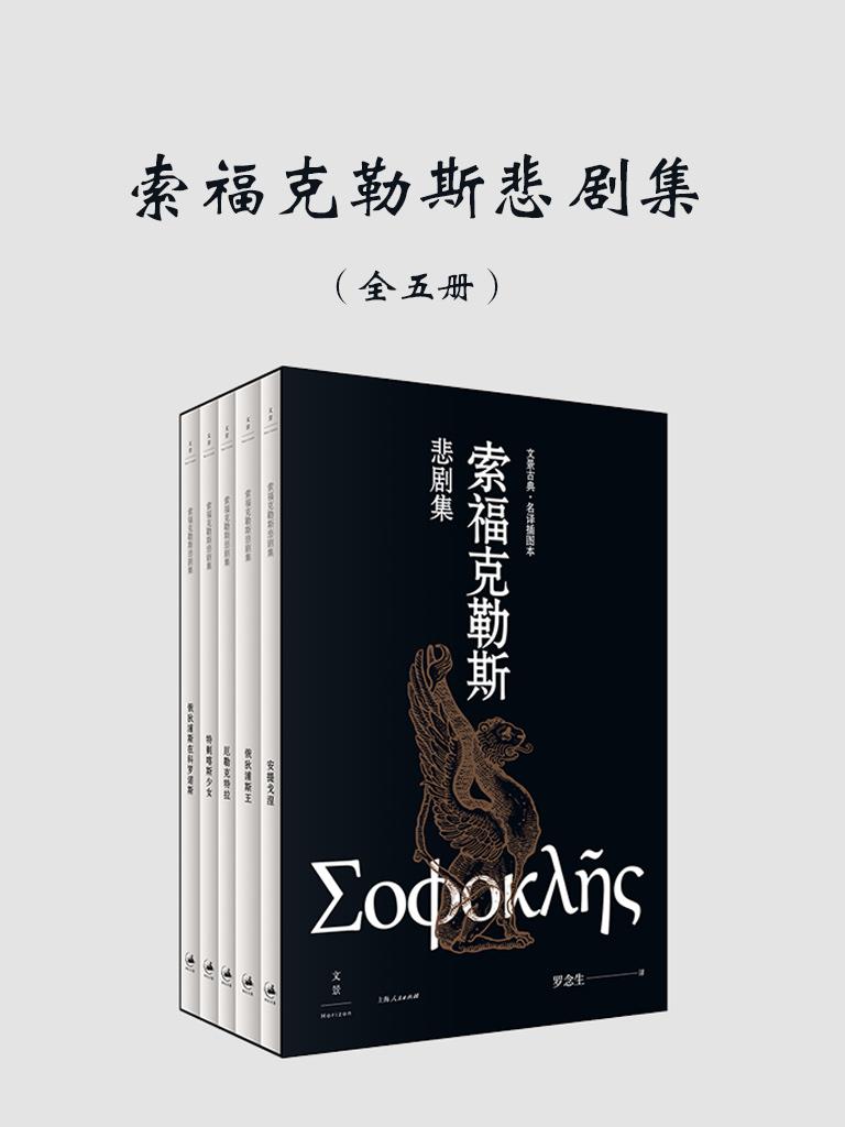索福克勒斯悲剧集(全五册)