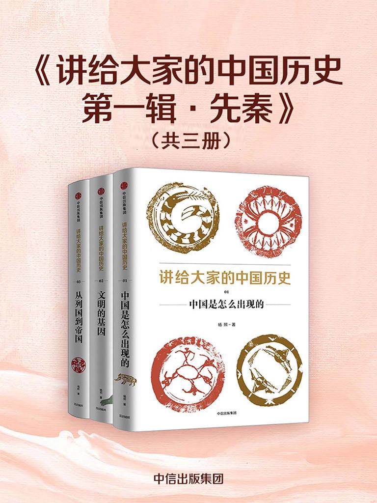 讲给大家的中国历史·第一辑·先秦(共三册)