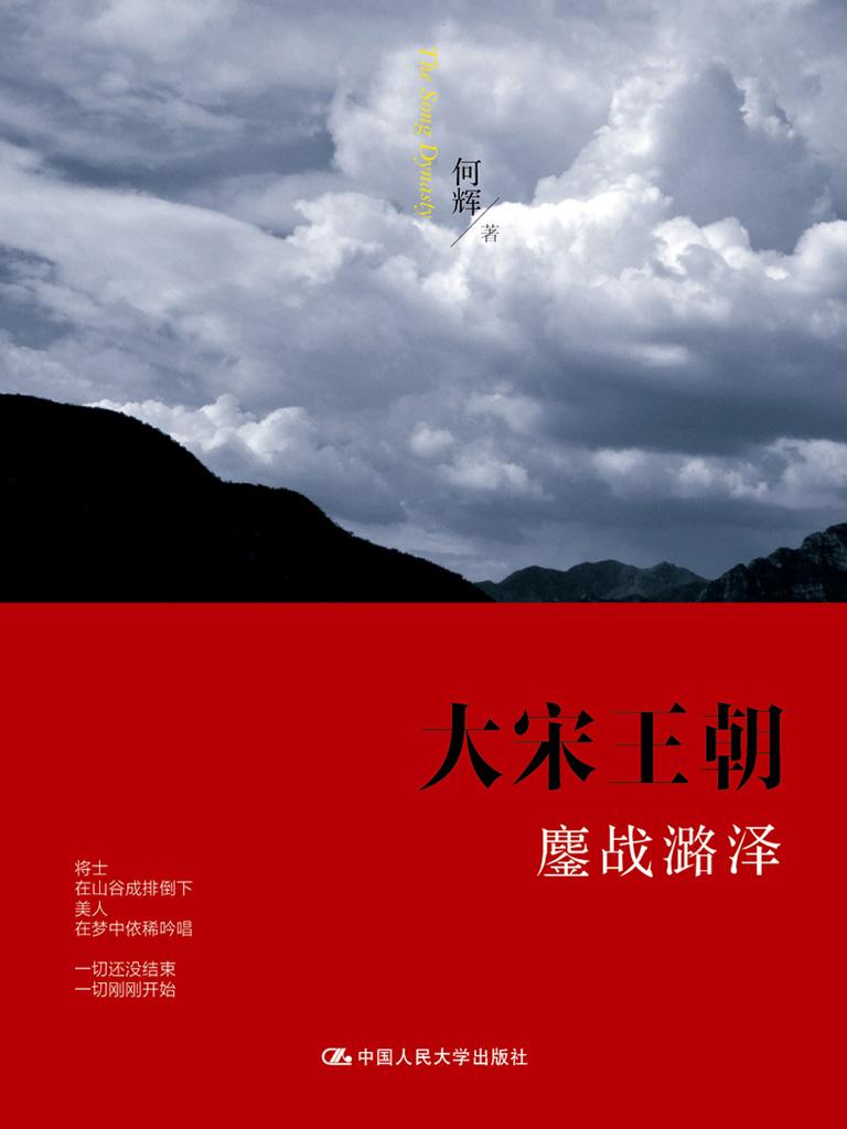 大宋王朝·鏖战潞泽