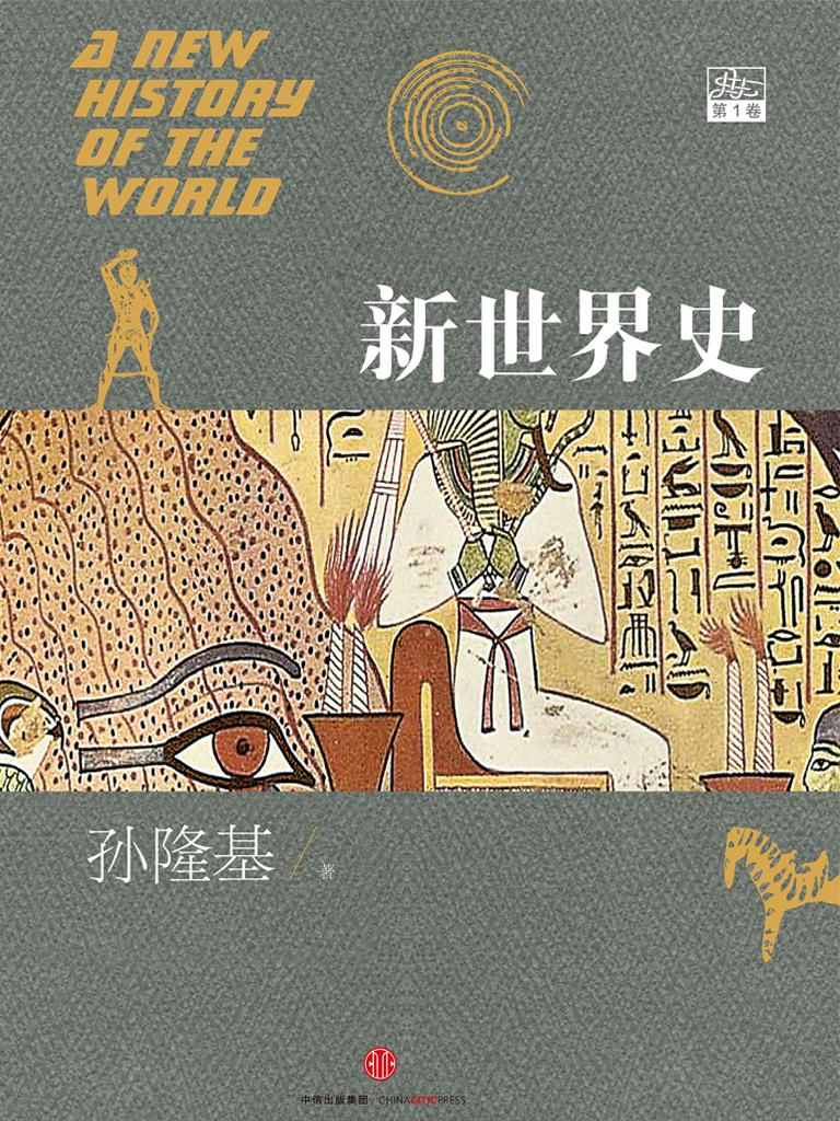 新世界史(第1卷)